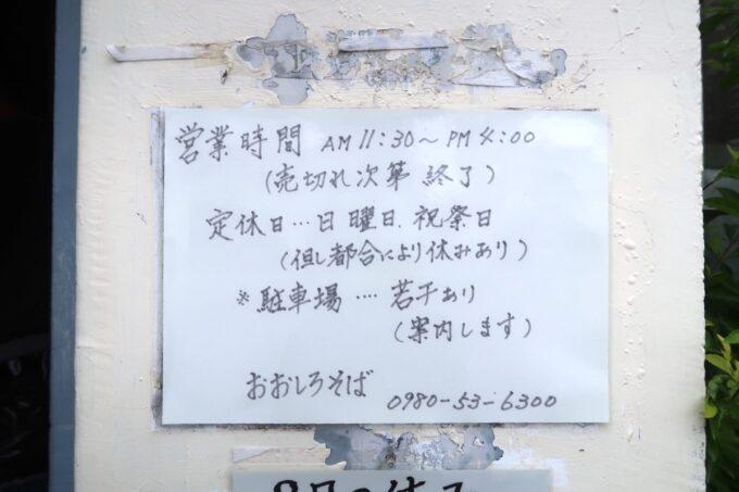 名護市の沖縄そば店「おおしろ」の営業情報