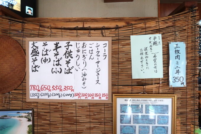 名護市の沖縄そば店「おおしろ」のメニュー