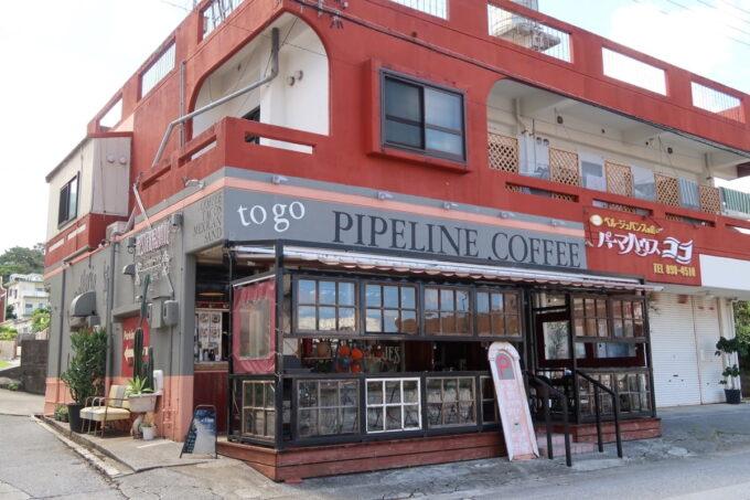 宜野湾「PIPELINE COFFEE(パイプラインコーヒー)」の外観