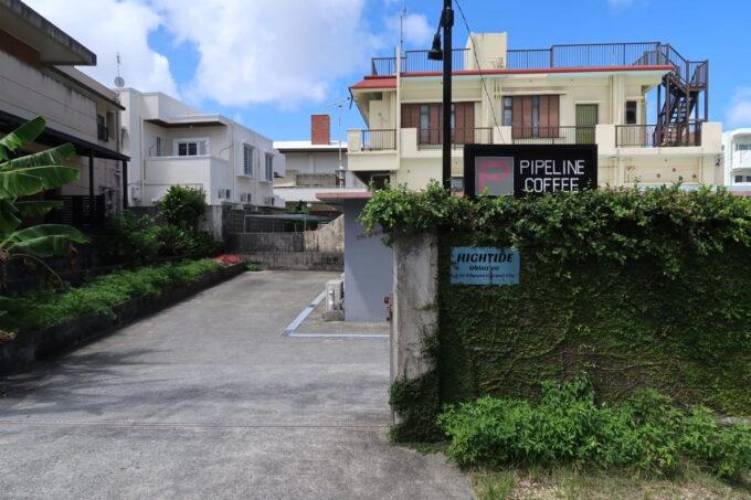 宜野湾「PIPELINE COFFEE(パイプラインコーヒー)」の駐車場