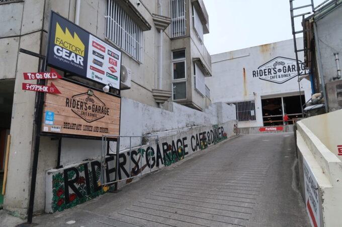 宜野湾「RIDER'S GARAGE CAFE&DINER(ライダースガレージ カフェ&ダイナー)」の入り口