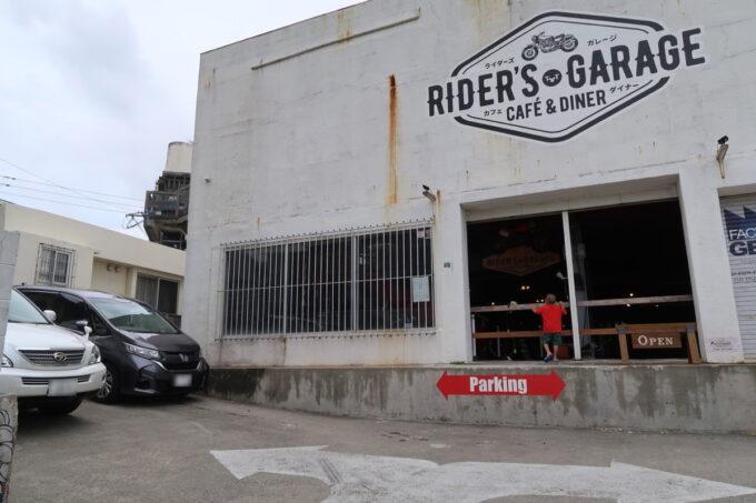 宜野湾「RIDER'S GARAGE CAFE&DINER(ライダースガレージ カフェ&ダイナー)」の駐車場