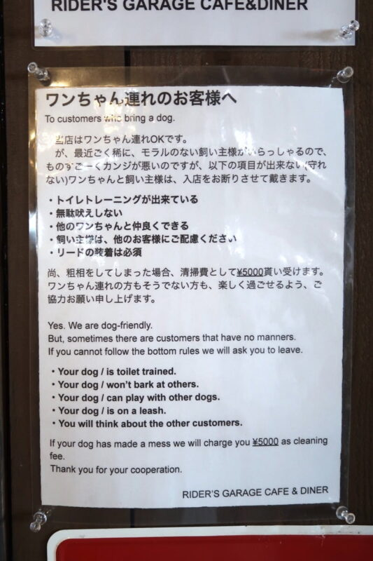 宜野湾「RIDER'S GARAGE CAFE&DINER(ライダースガレージ カフェ&ダイナー)」はペット同伴が可能