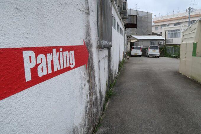 宜野湾「RIDER'S GARAGE CAFE&DINER(ライダースガレージ カフェ&ダイナー)」の縦列駐車場