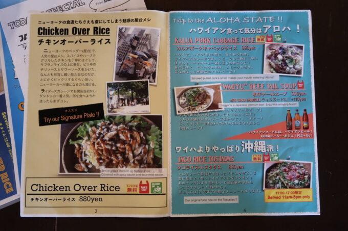 宜野湾「RIDER'S GARAGE CAFE&DINER(ライダースガレージ カフェ&ダイナー)」のメニュー(その1)