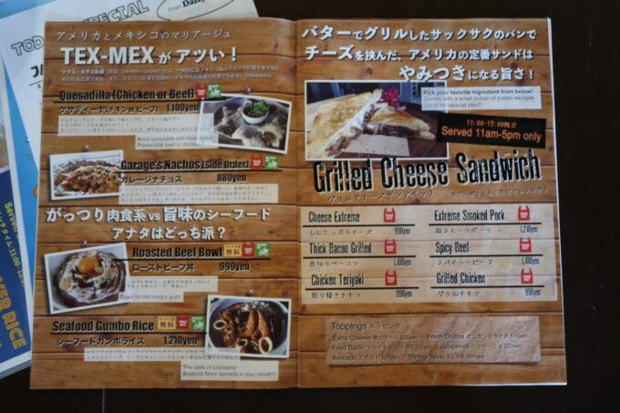 宜野湾「RIDER'S GARAGE CAFE&DINER(ライダースガレージ カフェ&ダイナー)」のメニュー(その2)