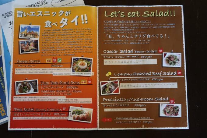 宜野湾「RIDER'S GARAGE CAFE&DINER(ライダースガレージ カフェ&ダイナー)」のメニュー(その3)
