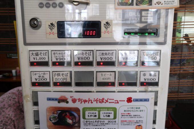 名護「幸ちゃんそば」の券売機