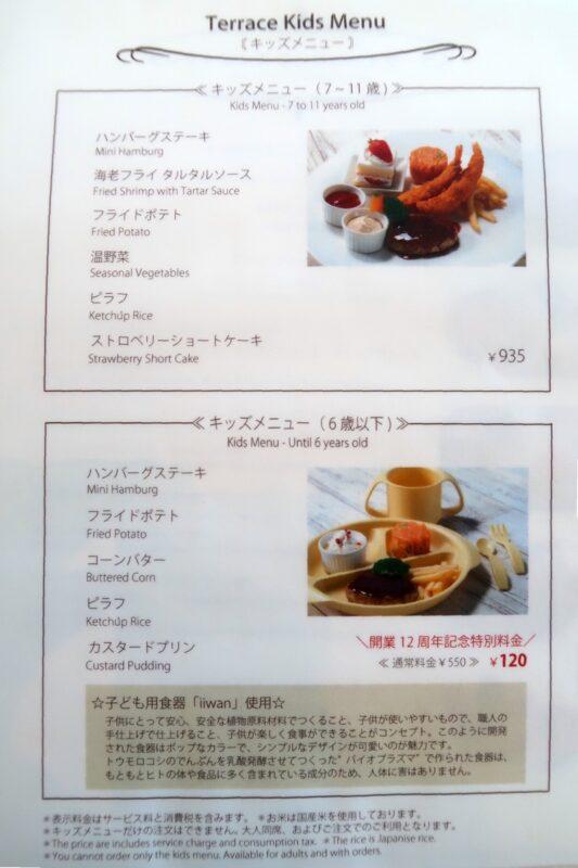 糸満「サザンビーチホテル&リゾート沖縄」サザンテラスのキッズメニュー