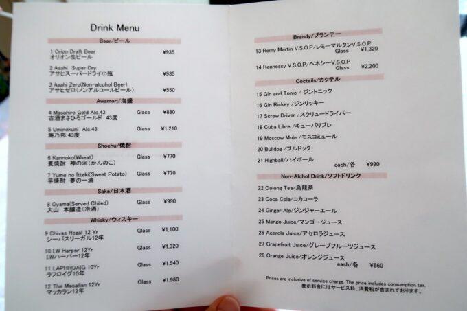 糸満「サザンビーチホテル&リゾート沖縄」ドリンクメニュー