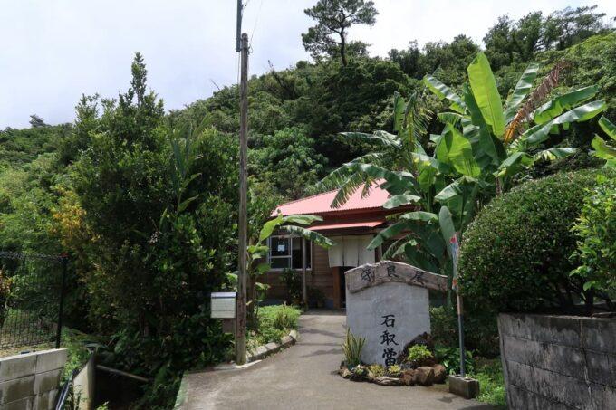 名護市許田の沖縄そば「守良屋(すろーやー)」のお店外観
