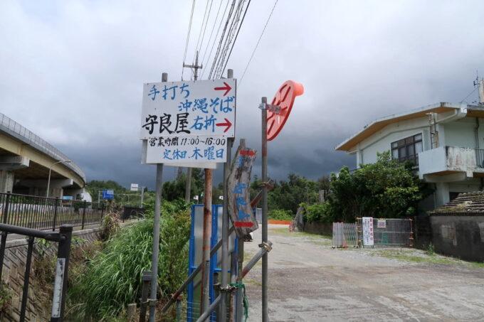 名護市許田「守良屋(すろーやー)」の看板