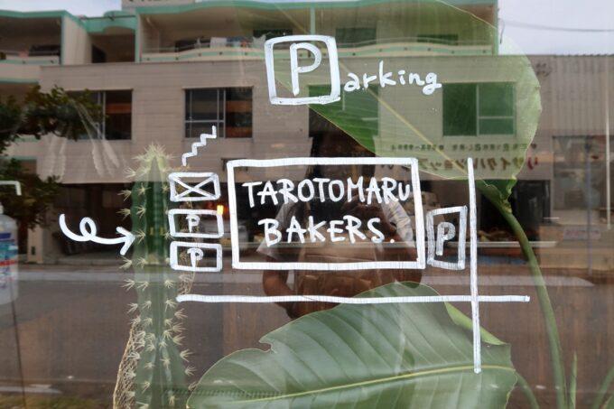 宜野湾「TAROTOMARU BAKERS.(タロトマルベイカーズ)」駐車場の案内