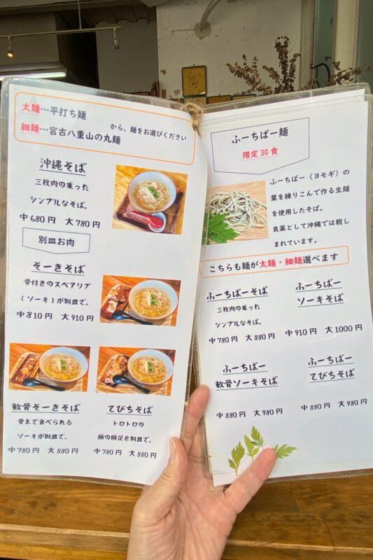 那覇・天久「麺処 てぃあんだー」のメニュー(2020年4月)