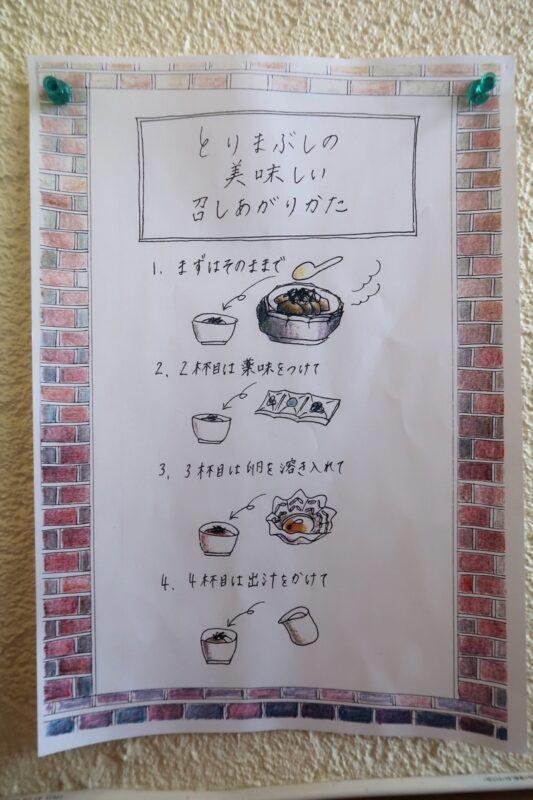 那覇市泉崎「串焼き鷄冠木」鷄まぶしの食べ方