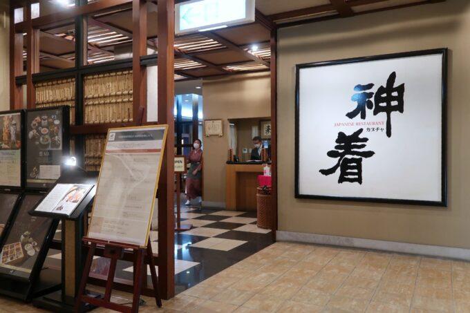 カヌチャリゾート「和食レストラン 神着(かぬちゃ)」の入口