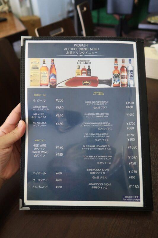 那覇市久米「ポロバシカレーハウス&スパイスセンター」ドリンクメニュー