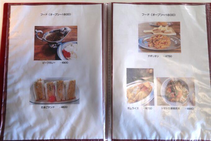 北中城村「ニュー・キタナカ」のメニュー(食事)