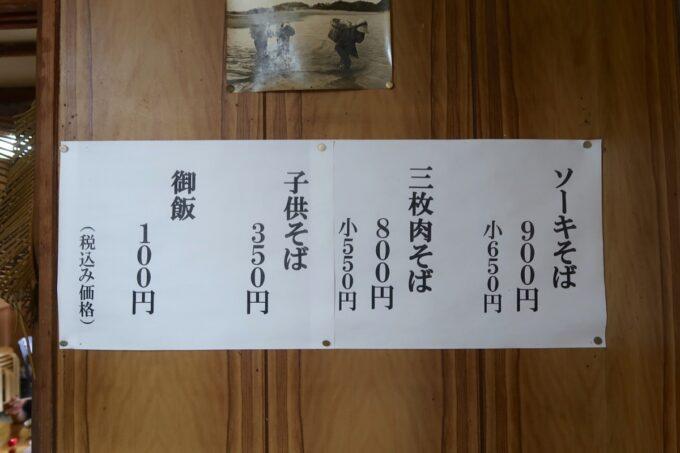 本部町「山原そば」のメニュー表