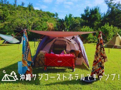 名護「沖縄サンコーストホテル」名護「沖縄サンコーストホテル」キャンプ場のMV