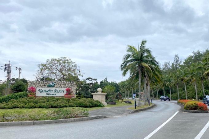 沖縄の老舗リゾート「カヌチャリゾート」の入り口