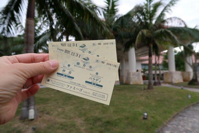 沖縄の老舗「カヌチャリゾート」の朝食券