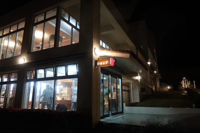 沖縄の老舗「カヌチャリゾート」カヌチャリアンショップやジムの入る建物